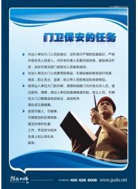 保卫标语 安全标语 安全保卫标语 门卫保安的任务