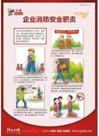 安全标语|消防标语|消防安全宣传标语—企业消防安全职责