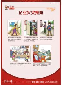 安全标语|消防标语|消防安全宣传标语—企业火灾预防