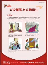 安全标语|消防标语|消防安全宣传标语—火灾报警与火场逃生