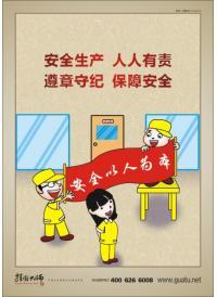 安全生产标语图片 安全生产人人有责 遵章守纪保障安全