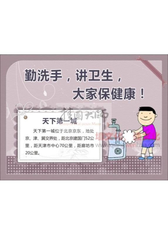 【学校卫生健康宣传标语】