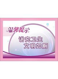 保持厕所卫生标语 讲究卫生文明如厕