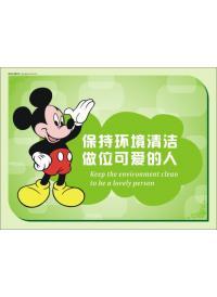 厕所警示标语 保持环境清洁 做位可爱的人