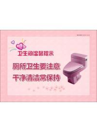 厕所卫生宣传标语 厕所卫生要注意