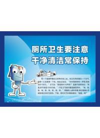 厕所卫生标语 厕所卫生要注意干净清洁常保持