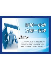 洗手间文明标语 向前一小步