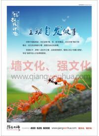 企业文化宣传挂图  蚂蚁精神—主动自发做事