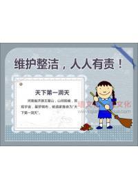 学校厕所标语 维护整洁人人有责