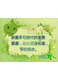 节水标语图片 水是不可替代的宝贵