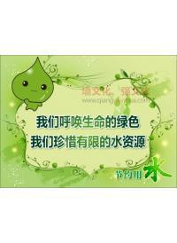 厕所文化标语 我们呼唤生命的绿色