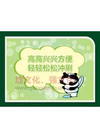 冲厕所文明标语 高高兴兴方便