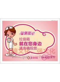 医院温馨提示语 医院病房温馨提示语 医院温馨提示牌