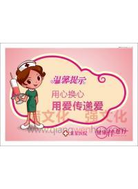 医院温馨提示语 医院病房温馨提示语 医院温馨提示牌 用心换心,用爱传递爱