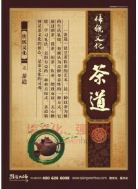 校园文化墙 传统文化之茶道