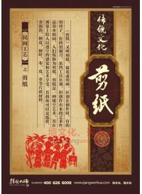 校园文化墙 传统文化之剪纸
