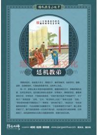 校园文化建设标语 中华小故事之廷机教弟