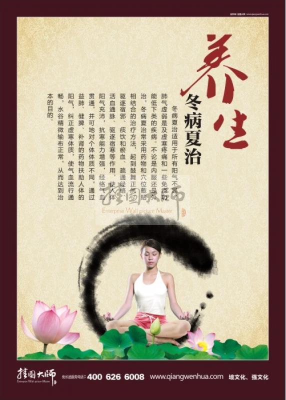 中医养生宣传标语_养生宣传语中医养生标语养生图片养生宣传语