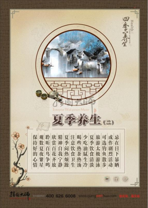 中医养生宣传标语_养生馆图片医院标语中医院宣传标语中医养生