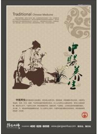 中医院文化墙 中医文化常识 中医养生