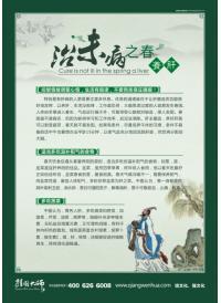中医学图片 治未病之春养肝