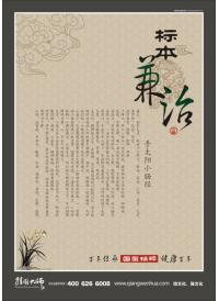 中医宣传口号 标本兼治