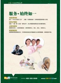 提高护士素质标语  服务
