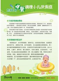 儿童医院宣传标语 儿童保健标语 儿童保健宣传标语 饮食标语 健康饮食标语 怎样用中医调理小儿厌食症