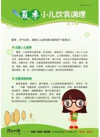 儿童医院宣传标语 儿童保健标语 儿童保健宣传标语 饮食标语 健康饮食标语 夏季小儿饮食调理