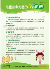 儿童医院宣传标语 儿童保健标语 儿童保健宣传标语 饮食标语 健康饮食标语 儿童饮食方面的5个提醒