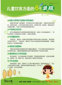 儿童医院宣传标语 儿童保健标语 儿童保健宣传标语 饮食标语 健康饮食标语 儿童饮食方面的6个提醒
