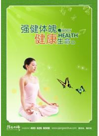 健身房宣传标语 强健体魄健康生命