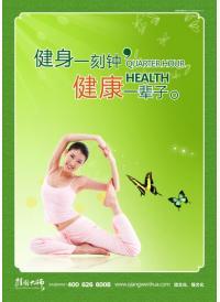 健身房宣传图片 健身一刻钟健康一辈子