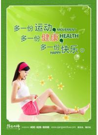 运动标语 多一份运动多一份健康