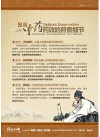 中医文化图片 中药药效的煎煮细节