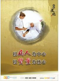 医院标语 医院宣传标语 医院标语口号