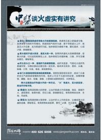 中医文化图片 中医谈火虚实有讲究