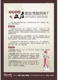 中医养生标语 中医养生保健 中医养生图 中医院标语 中医女性养生