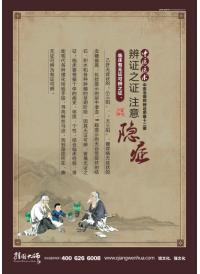 中医标语 中医院标语 中医文化标语