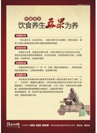 中医院文化墙 中医养生 饮食养生五果为养