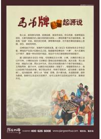 麻将馆标语 马吊牌起源说