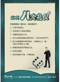 关于麻将室的标语 麻将八大礼仪
