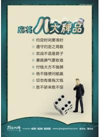 棋牌室标语 麻将八大牌品