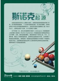 台球室标语 台球室图片 台球宣传图片 娱乐活动标语