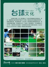 台球室图片 台球宣传图片 娱乐活动标语