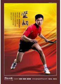 乒乓球室标语 学校乒乓球室标语 乒乓球室图片 乒乓球口号