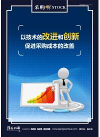 提高采购员素质标语 以技术的改进和创新