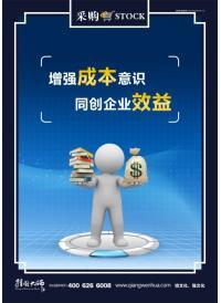 企业文化标语 增强成本意识