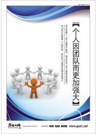 企业团队文化标语 一个人因团队而更加强大