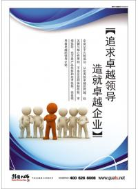企业管理标语 追求卓越领导造就卓越企业